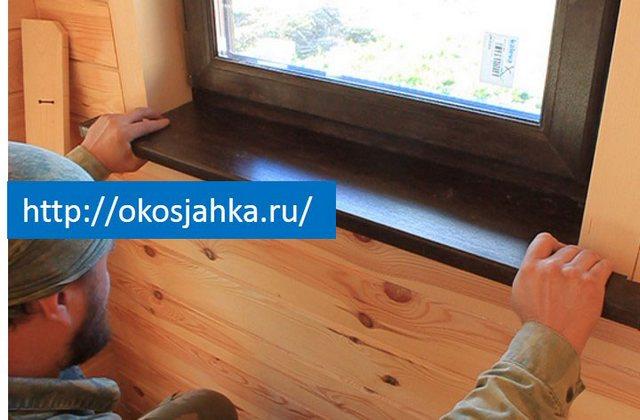 Деревянный подоконник своими руками в деревянном доме 42