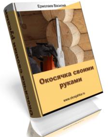 Книга Окосячка своими руками