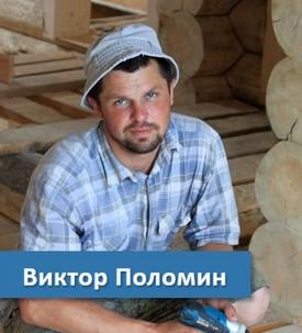 Поломин Виктор